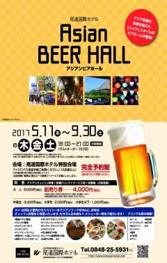 5/11(木)より「Asian BEER HALL-アジアンビアホール-」を開催致します。