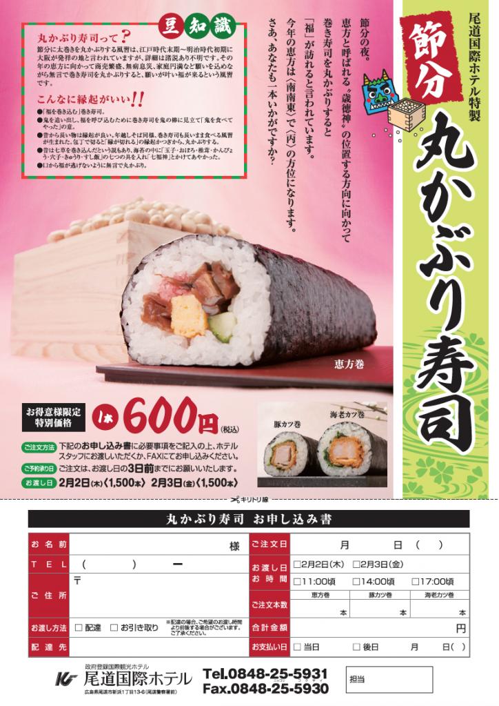 2017_丸かぶり寿司A4
