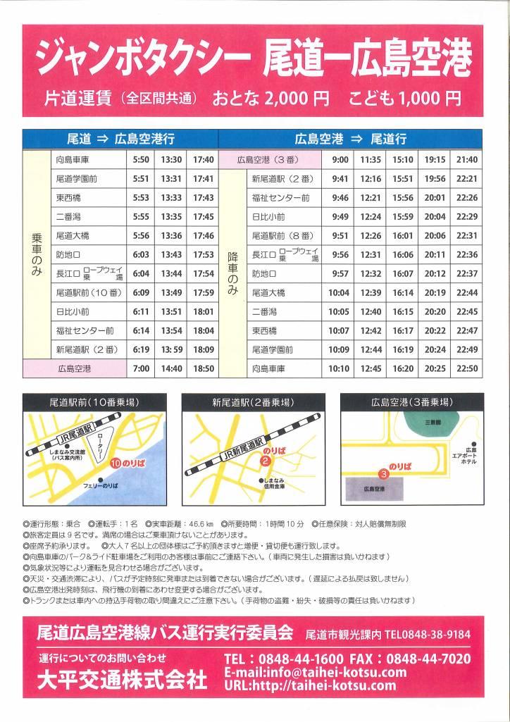 乗合ジャンボタクシー「尾道⇔広島空港」令和元年8月1日運行開始!