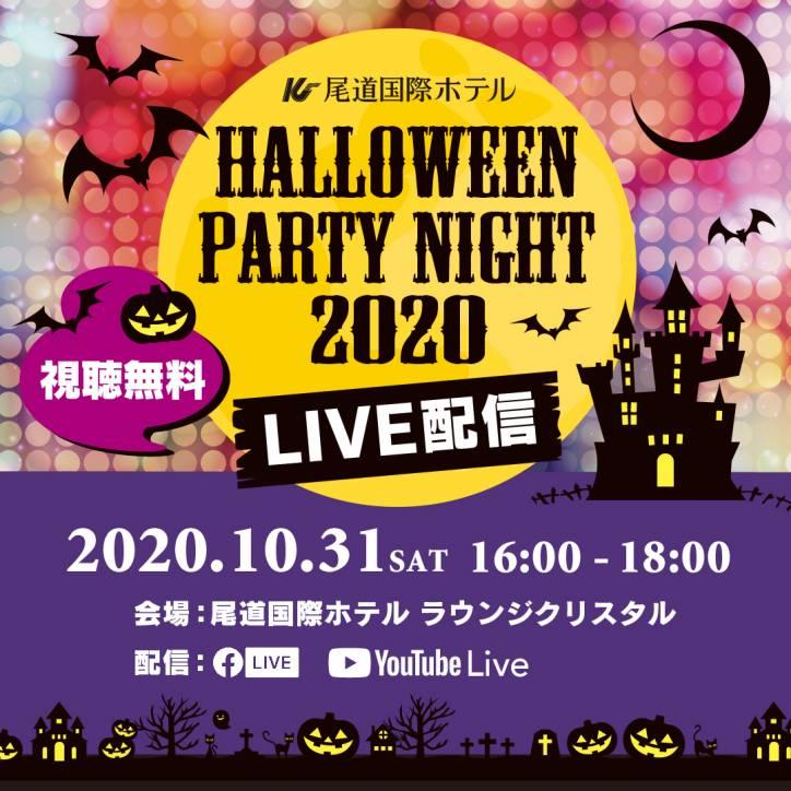 10/31(土)に配信した【HALLOWEEN PARTY NIGHT 2020 ~LIVE配信~】をハイビジョン (HD) の高画質Verでアップしました。