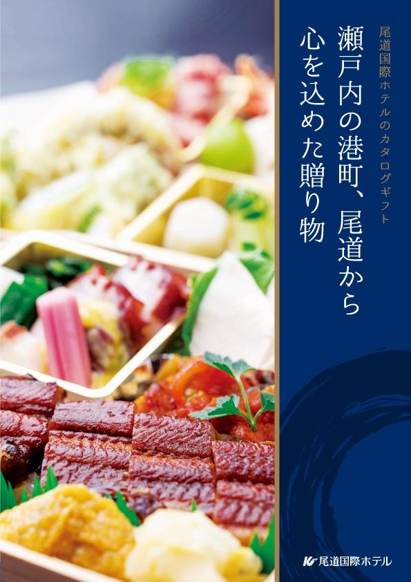 【新商品】尾道国際ホテルのカタログギフトを販売いたします
