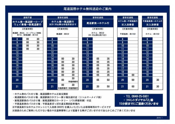 2019年運行スケジュール(新)