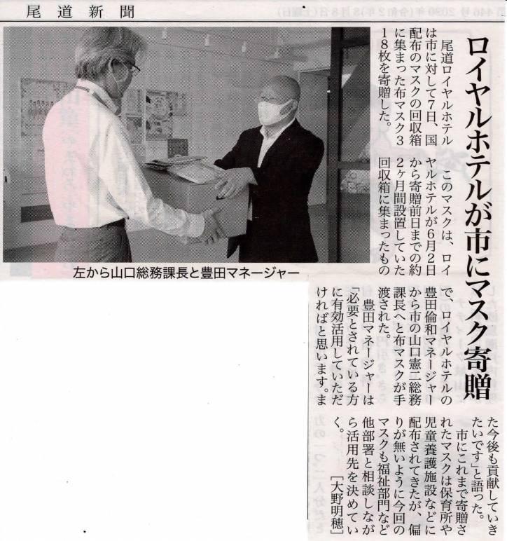 【尾道新聞 2020.8.8掲載分】